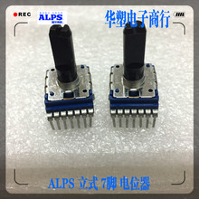 5pcs/lot ALPS switch RK14K12C0A0T series potentiometer vertical A50K keyboard volume control knob stereo seven feet 142 vertical double potentiometer b50k flower stem length 13mm