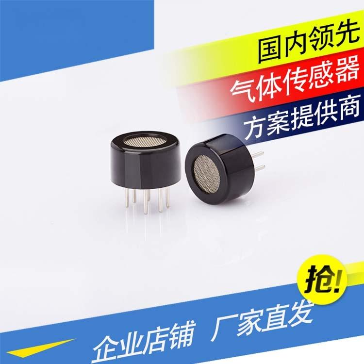 Free shipping original new MQ136 hydrogen sulfide sensor H2S industrial testing