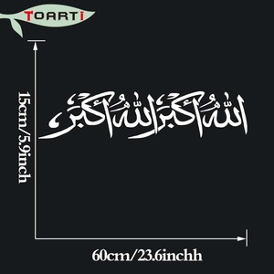 Image 3 - 60*15CM Islam Car Sticker Allah God Islam Arabic Muslim Islamic Art Vinyl Decal Sticker Removable Waterproof Decals Car Styling