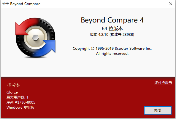 随手分享一下 Beyond Compare 4(4.2.10 23938) 的注册码一枚的图片-高老四博客 第2张
