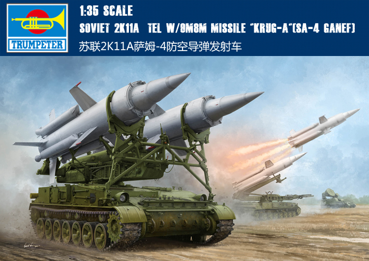 Trumpet 09523 1:35 Russian 2K11A Sam 4 air defense missile Assembly model