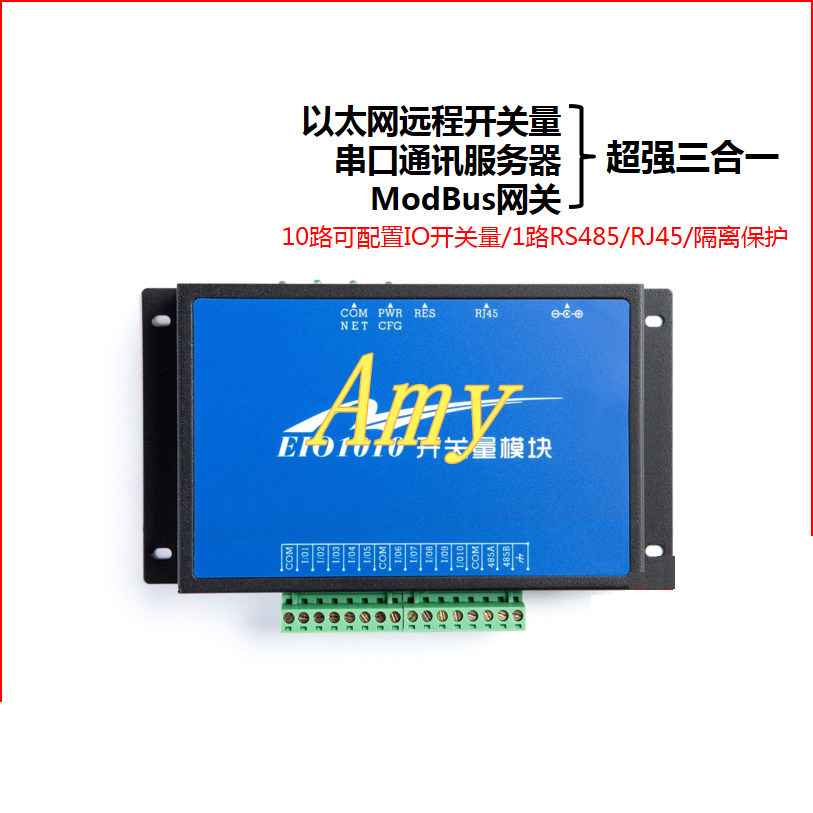 Switch quantity acquisition module 10 remote IO module switch to Ethernet switch volume 485Switch quantity acquisition module 10 remote IO module switch to Ethernet switch volume 485