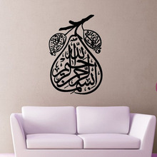 Islam Arabe Calligraphy Wall Sticker Quote Pvc Waterproof Wall Art Decal Home Decor