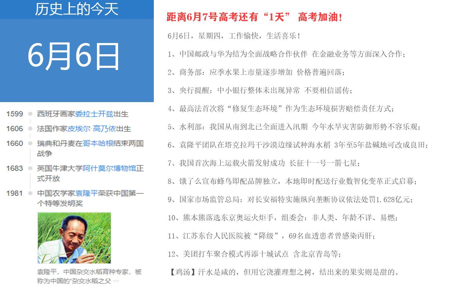 中国邮政与华为结为全面战略合作伙伴在金融业务等方面深入合作 了解当前世界发展做一个有文化的萌乡绅士
