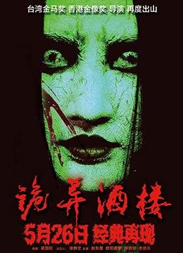 《诡异酒楼》2017年中国大陆惊悚电影在线观看