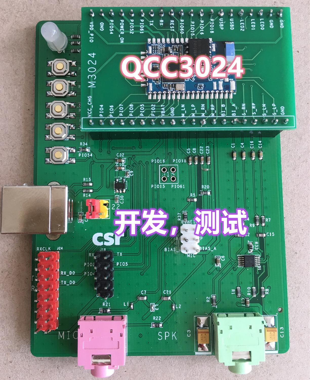 For QCC 3024 3034 5124 Test Development Board