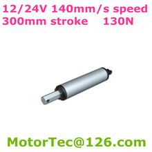 12V 24V DC 140mm/sec 5.6inch/sec speed 130N 13KG load 300mm 12inch stroke high speed DC linear actuator