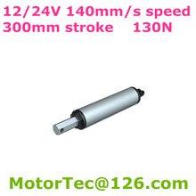 12 В 24 В DC 140 мм/сек 5.6 inch/sec скорость 130N 13 КГ нагрузки 300 мм 12 дюйма хода высокая скорость линейный привод ПОСТОЯННОГО ТОКА