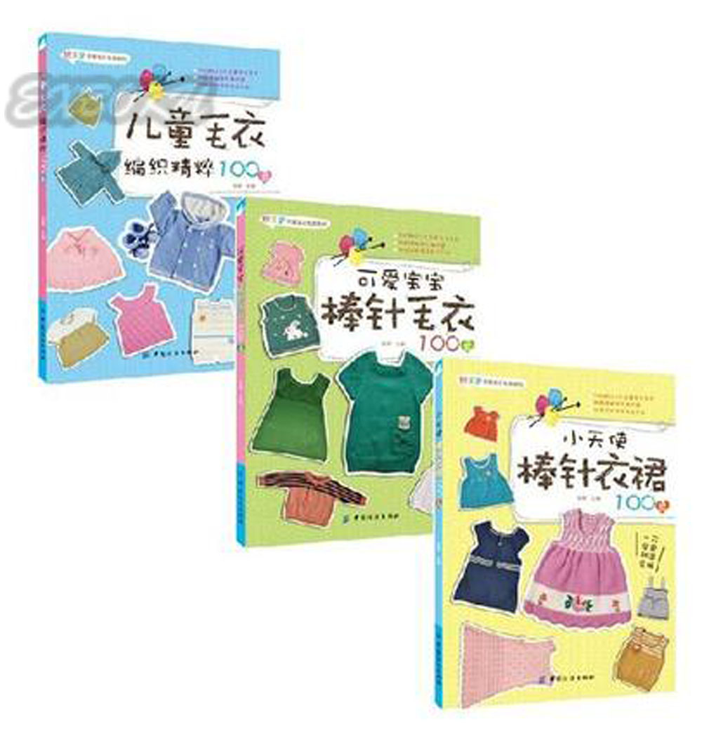3pcs/set Chinese knitting skills Textbook Crochet needle book for baby kids children needle Sweater book 4 books set chinese characters book and puzzle book for kids with pictures chinese children s book for children