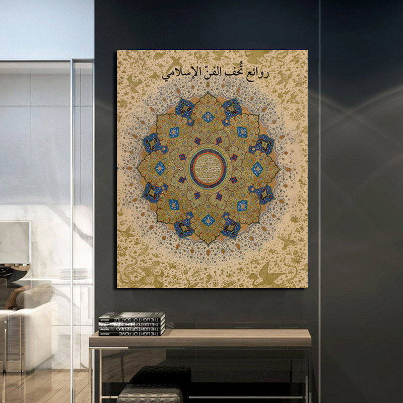 Islamic Art In India Canvas Painting Prints Living Room Home Decor Artwork Modern Wall Art Oil Painting Poster Picture Wallpaper in Painting Calligraphy from Home Garden