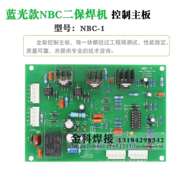 Blu Ray NBC-270/315/350/500 Two Welding Machine Control Circuit Motherboard NBC-1 Circuit Board carbon dioxide control board of the bmw board kemppi plate welding control pa nbc 270 315 350 tap