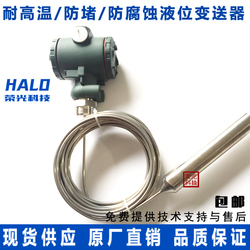 Anti-Corrosion Stainless Steel Level Meter Hot Water Diesel 4-20MA