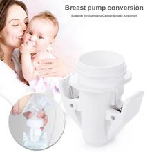 Послеродовые принадлежности хранение грудного молока зажим для пакетов адаптер ручной молокоотсос аксессуары Принадлежности для кормления для мам