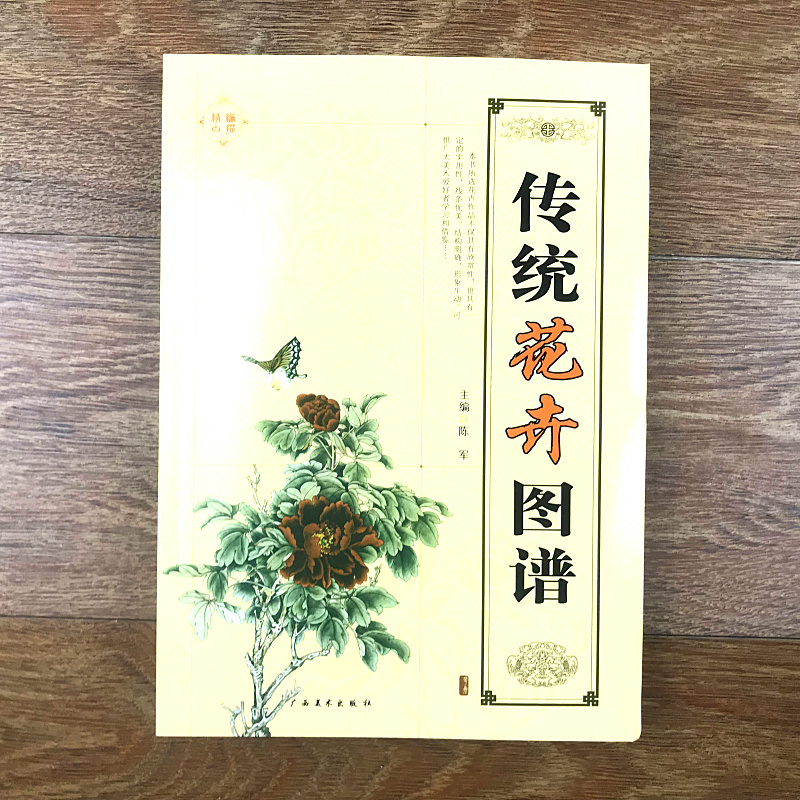 Traditional Chinese Birds Flower Painting Art Book / Bai Miao Gong Bi Line Drawing Peony Lotus Art Textbook