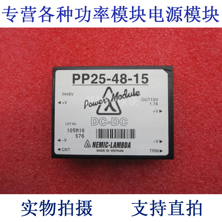 PP25-48-15 LAMBDA 48V-15V-25W DC / DC power supply module
