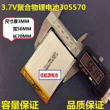 3.7V polymer lithium battery 305570 1400MAH recorder PSP mobile phone battery Rechargeable Li-ion Cell