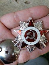 Cópia 2nd class order of great patriotic war urss união soviética medalha