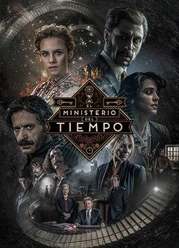 《时间管理局 第三季》2017年西班牙剧情,科幻电视剧在线观看
