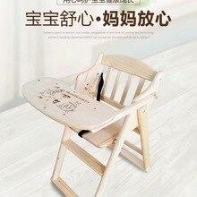Детский стул детский стол, портативный складной из натурального дерева многофункциональный детский цельный деревянный столовый набор