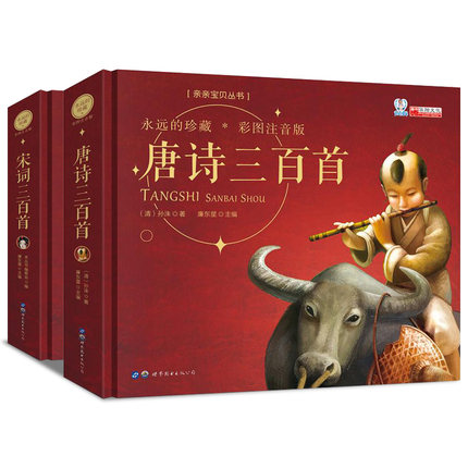 300 poems of Tang and Song poetry book Children Chinese pinyin pictures poem books Hardcover300 poems of Tang and Song poetry book Children Chinese pinyin pictures poem books Hardcover