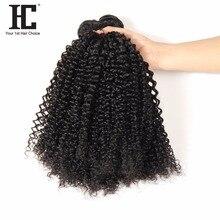 HC Brazilian Curly Hair Weave Bundles 100% Human Hair Weave 4 Bundle Deals Non R