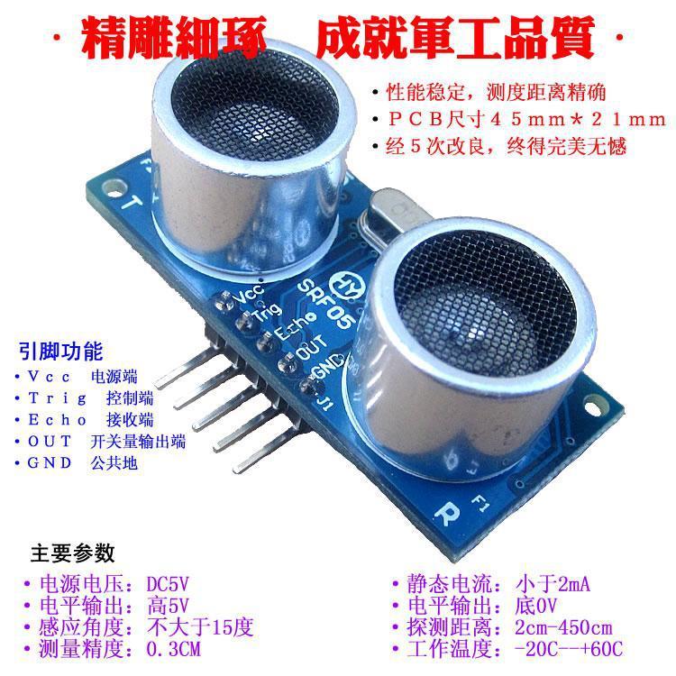 Kongnijiwa Module HY-SRF05 Ultraschall-F/ünf-pin Modul Ultraschall-Ranging-Modul Ultraschall-Sensor