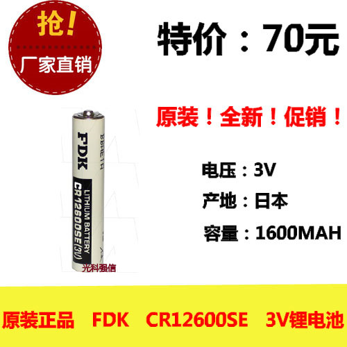 Original genuine  CR12600SE 3V instrument equipment industrial PLC lithium battery /FDK Rechargeable Li-ion Cell cmt 599b welding head tip cleaning soldering iron tip cleaner