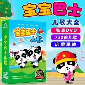 Image 4 - Juego de 8 canciones en inglés para niños, juego de 8 unidades de canciones en chino para niños, música educativa para la primera infancia, 8DVD