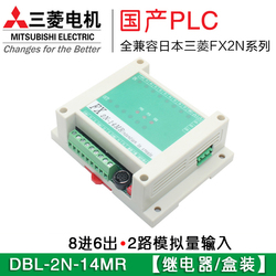 FX2N-14MRH PLC industrial control board programmable controller 2 way analog quantity
