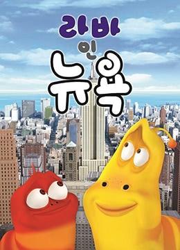 《爆笑虫子 第三季》2015年韩国喜剧,动画动漫在线观看