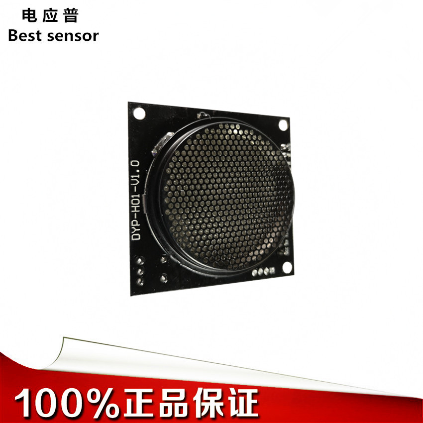Shared Scan Code Height Sensor High Precision Height Measurement Module Ultrasonic Distance Measuring Sensor Module