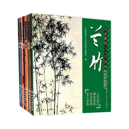 Chinese Brush Painting Entry Book: Masters Teach You Drawing In 7 Days Chinese Traditional Exquisite Gongbi Enjoyable Paint Book