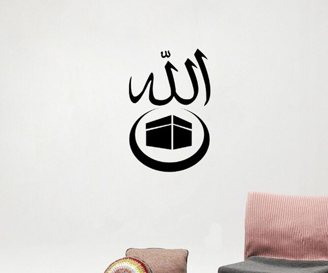 Buy dy17 design name allah wall art for Allah names decoration
