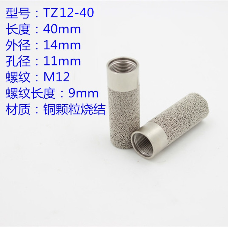 Temperature and humidity sensor protective sleeve SHT10 SHT11 SHT20 copper particle sintering temperature and humidity sensor protective shell sht10 protective sleeve sht20 flue cured tobacco high humidity