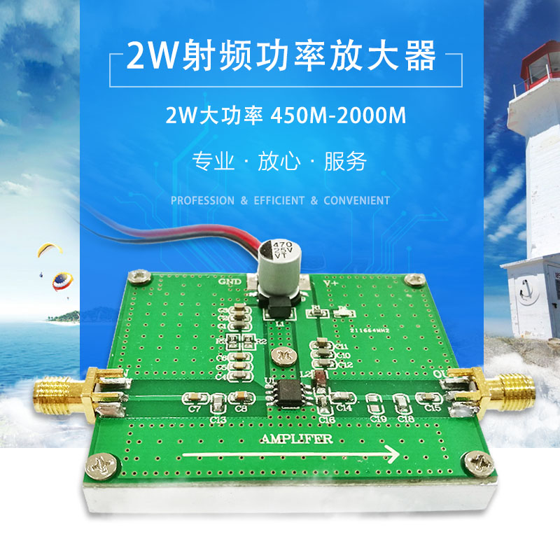 High Frequency RF Power Amplifier 2W High-power 450M-2000MHigh Frequency RF Power Amplifier 2W High-power 450M-2000M