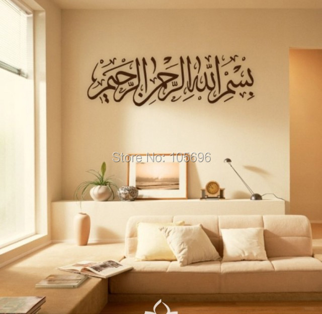 30100cm wall sticker home decor art islamic decal muslim word allah vinyl fr41 customized - Islamic Home Decoration