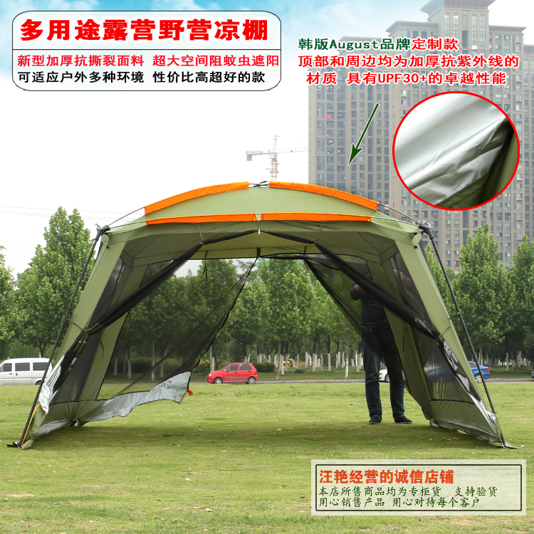 Rainproof double layer outdoor sun-shading 4Corners garden arbor/Multiplayer party camping tent/Awning shelter anti-mosquito outdoor double layer 10 14 persons camping holiday arbor tent sun canopy canopy tent