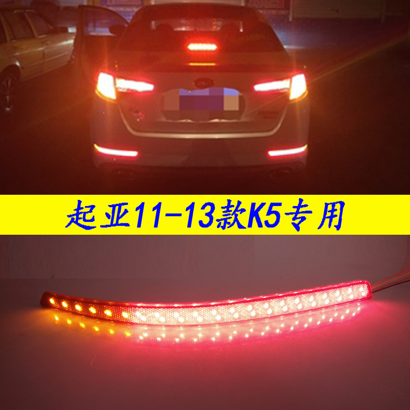Osmrk LED warning light + brake light + turn signal rear bumper light reflector for Kia k5 optima 2011-2013, 2014-2015, 2pcs high quality chrome head light cover for kia optima k5 2011 free shipping