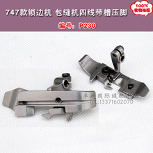 slotted presser machine foot