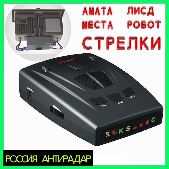 2015 New High Quality 16 Brands STR535 Car Radar Detector Russian LED Anti Radar Strelka Vehicle