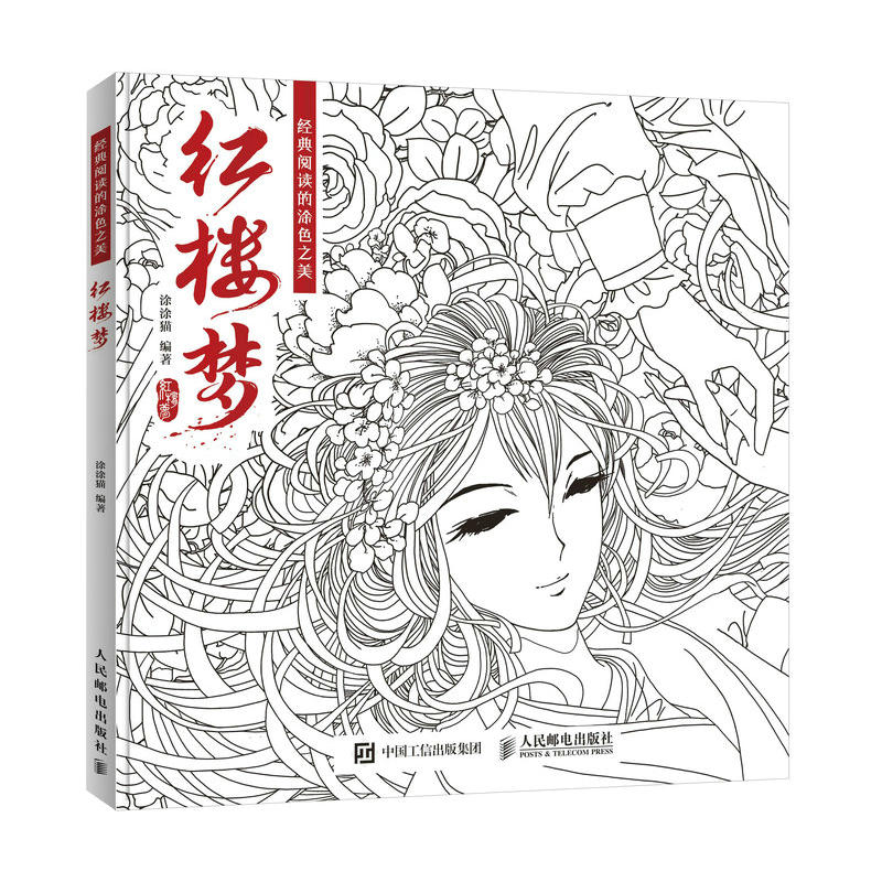107 Pages Coloring Book For Adults Children Chinese Ancient Figure Painting Drawing Art Colouring Books Dream Of Red Mansions
