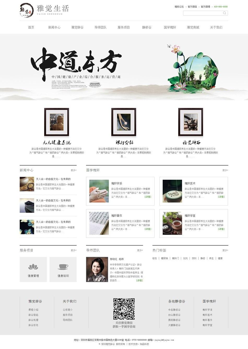 雅觉健康企业官网