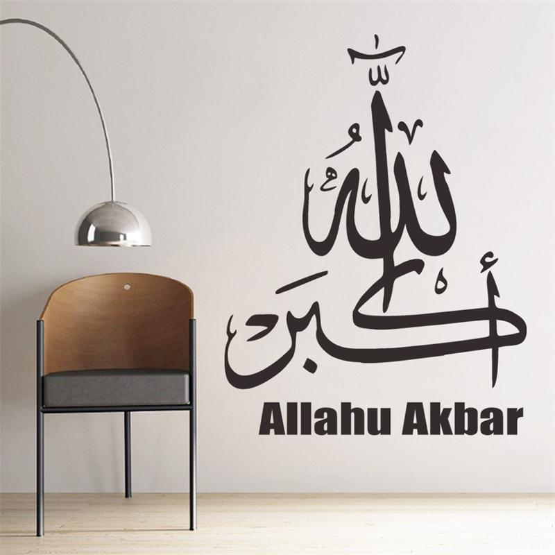 Stikers allah black subhan allah islamic wall sticker home decor black subhan allah islamic wall sticker home decor muslim mural art allah arabic quotes wedding decoration home blesin wall stickers from home u garden on junglespirit Choice Image