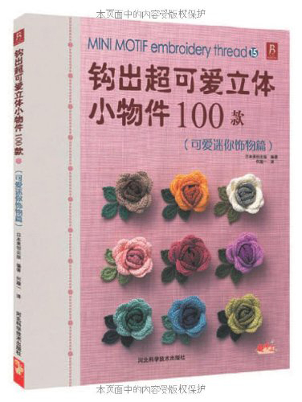 MINI MOTIF Embroidery Thread 15/ Weaving super-cute 3d small objects 100 models Chinese knitting book 100 super cute little embroidery chinese embroidery handmade art design book