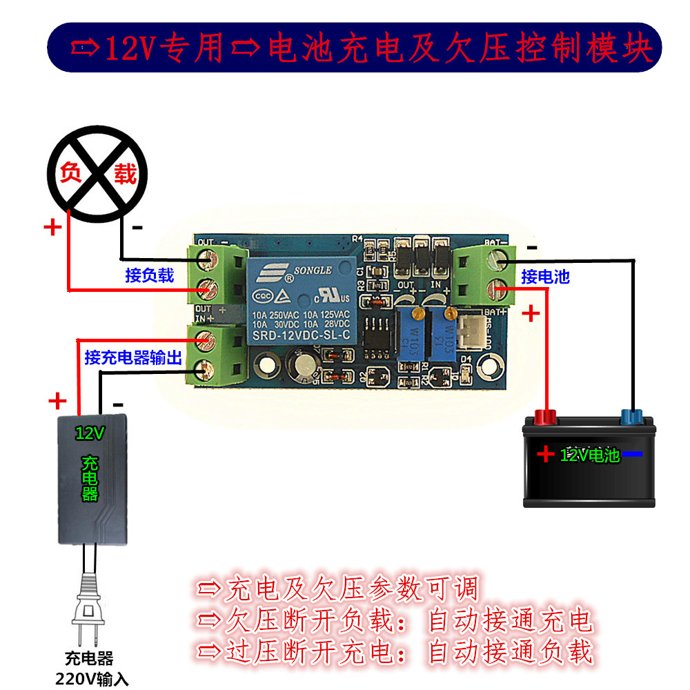 Automatic Charging Recovery Load Protection Board for 12V Battery Under-voltage Overdischarge Control ModuleAutomatic Charging Recovery Load Protection Board for 12V Battery Under-voltage Overdischarge Control Module