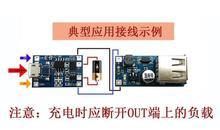 0.9 В ~ 5 В 600MA Выход USB зарядное устройство DC-DC Повышающий Преобразователь + TP4056 1a литиевая батарея зарядка с защита