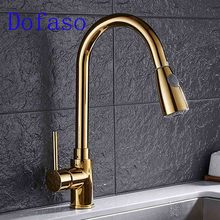 Dofaso gold  faucet Pull Out Sprayer copper made cold and hot water pull down