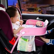 Детский дорожный поднос для автомобильных сидений, безопасное автомобильное сиденье, тарелка для рисования автомобиля, стол, многофункциональное кресло, аксессуары для коляски