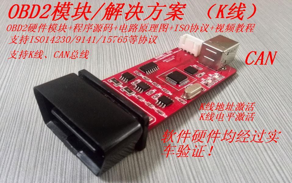 OBD2 Diagnostic Module /OBD2 Development Program / K-line /CAN/ISO14230/9141 Support Two Development