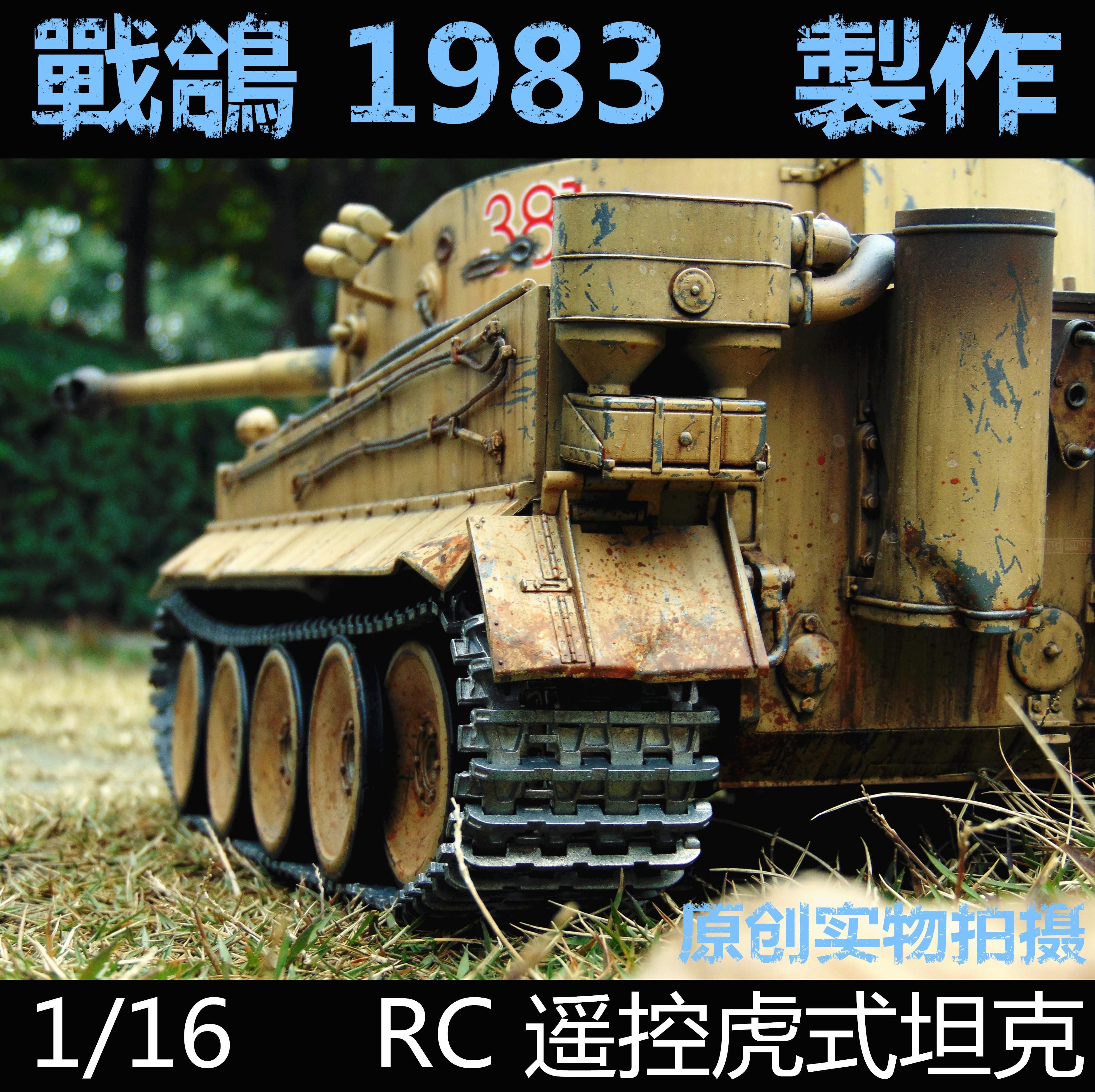 KNL HOBBY <font><b>HENGLONG</b></font> <font><b>1/16</b></font> Tiger <font><b>RC</b></font> <font><b>tank</b></font> model remote control OEM heavy coating of paint to do the old upgrade image